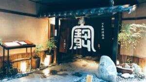 リッツ・カールトン大阪のそばにある日本料理屋の入口