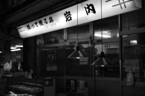 金沢の商店街にある料理屋さん