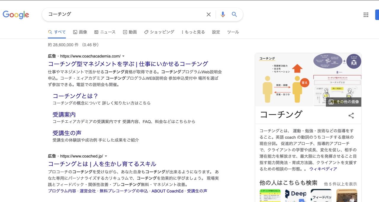 Googleでの検索結果(コーチング)その1