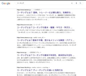 Googleでの検索結果(コーチング)その3