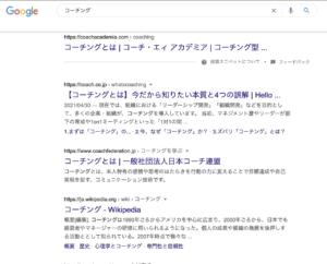 Googleでの検索結果(コーチング)その2