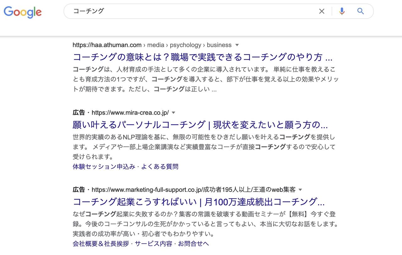 Googleでの検索結果(コーチング)その4